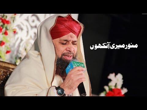 Naat 2017 - Munawar Meri Ankho Mere  Owais Raza Qadri Official 2017