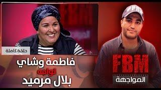 المواجهة FBM : فاطمة وشاي في مواجهة بلال مرميد