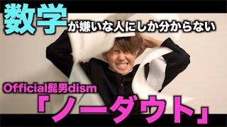 【替え歌】数学が嫌いな人しか分からない「ノーダウト」【Official髭男dism】