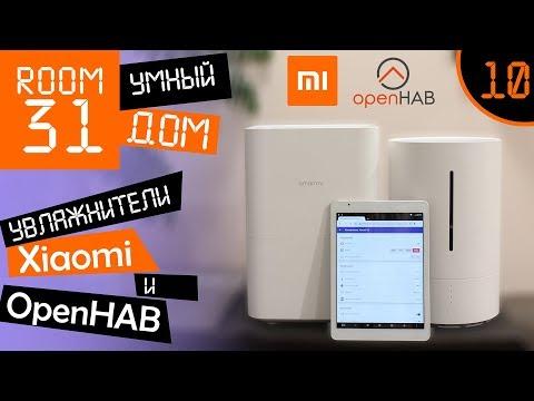 10. Добавляем увлажнители Xiaomi в альтернативный Умный Дом. Smartmi Humidifier + Openhab. | Room31
