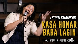 Kasa Honar Baba Lagin | Stand up Comedy by Trupti Khamkar