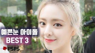 쌍꺼풀이 이쁜 아이돌 베스트3 (feat. 성형외과전문…