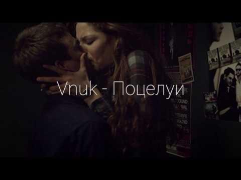 Клип Vnuk - Поцелуй
