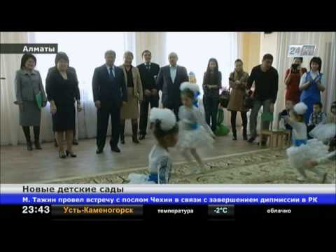 В Алматы открылись четыре детских сада