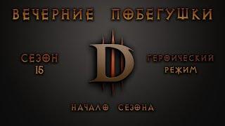 Diablo 3 | Начало сезона, день 1