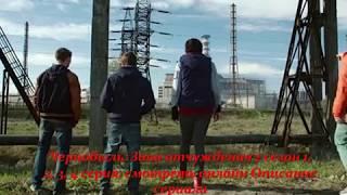 Чернобыль Зона отчуждения 2 сезон 1, 2, 3, 4 серия, смотреть онлайн Описание сериала 2017! Анонс