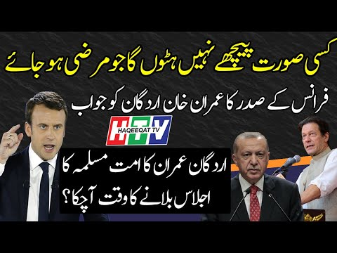 Haqeeqat TV: Emmanuel Macron Responded as Boycott of French Products Campaign Got Momentum