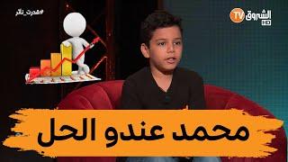 رأي محمد شرحبيل في السلبية الموجودة في مواقع التواصل الاجتماعي #خلونا_positive#قدرت_نأثر
