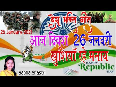 26-जनवरी-का-देश-भक्ति-गीत#आज-दिवस-26-जनवरी-खुशियां-रहे-मनाय#सपना-शास्त्री#desh-bhakti-geet
