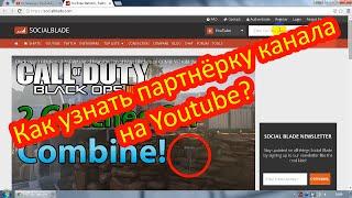 Как узнать партнёрку канала на Youtube?