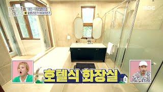 [구해줘! 홈즈] 집 안에 호텔식 화장실이...?! 럭셔리한 인테리어의 욕실 20200726
