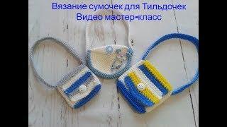 Вязаные сумочки для Тильдочек