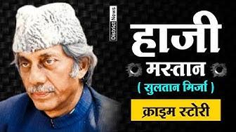 Haji Mastan (Sultan Mirza) Real Story and Biography in Hindi