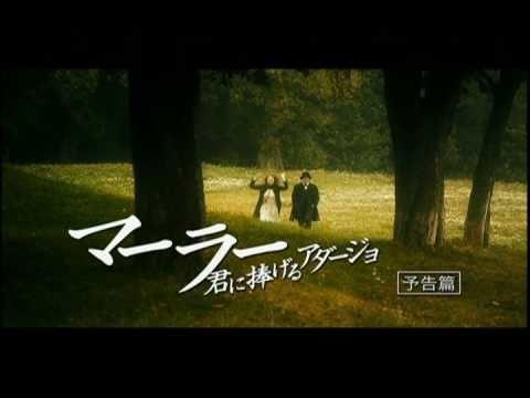 映画『マーラー 君に捧げるアダージョ』予告編