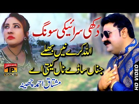 Allah Kare Ne Bhallay - Mushtaq Ahmed Cheena - Latest Song 2018 - Latest Punjabi And Saraiki