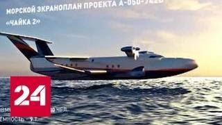 Летучий корабль. Специальный репортаж Дмитрия Кодаченко