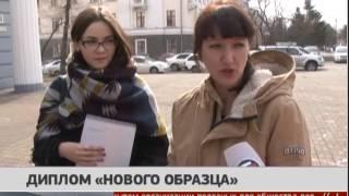 """Диплом """"нового образца"""". Новости. 22/03/2017. GuberniaTV"""