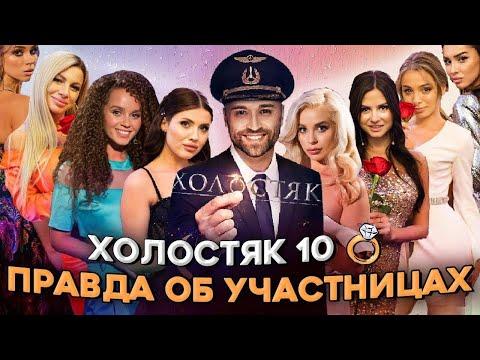 Вся правда об участницах Холостяк 10 сезон 2020 / Кого выбрал Максим Михайлюк