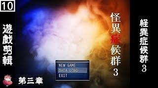 怪異症候群3 中文版 #10 恐怖RPG 劇情向 ⇀ 儀式【諳石實況】