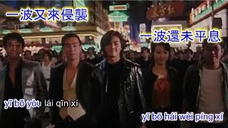Shang xin tai ping yang - 傷心太平洋 karaoke