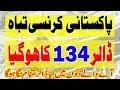Pakistan Today US Dollar Price | PKR to US Dollar | Dollar Price in Pakistan 08-10-18
