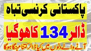 Pakistan Today US Dollar Price   PKR to US Dollar   Dollar Price in Pakistan 08-10-18