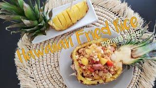 Hawaiian Fri…