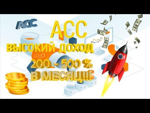 Crypto Accelerator - регистрация, заработок в интернете, высокий доход. ACC , Web Token Profit , WEC