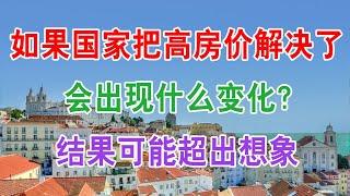 中国房地产楼市现状和房价走势:如果国家把高房价解决了,会出现什么变化?结果可能超出想象