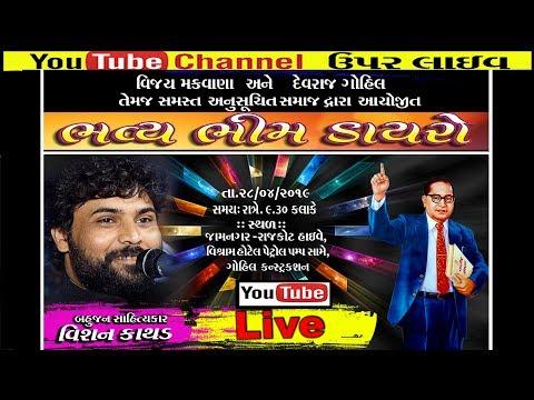 LIVE || VISHAN KATHAD || JAMNAGAR|| 28/04/2019 ||PART-01- BHIM DAYRO
