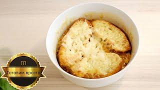 Французский луковый суп, готовим просто.