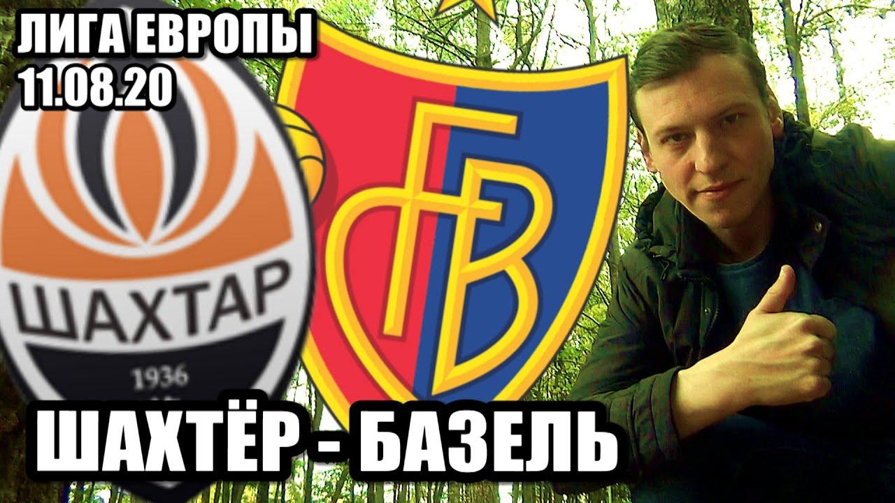 ШАХТЕР - БАЗЕЛЬ ПРОГНОЗ   Лига Европы - YouTube