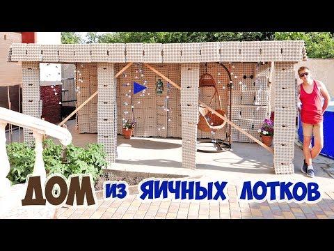 ДОМ ИЗ ЯИЧНЫХ ЛОТКОВ - DIY