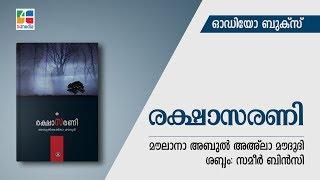 രക്ഷാസരണി | Rakshasarani - Audio Book | Maulana Abul Aala Maududi