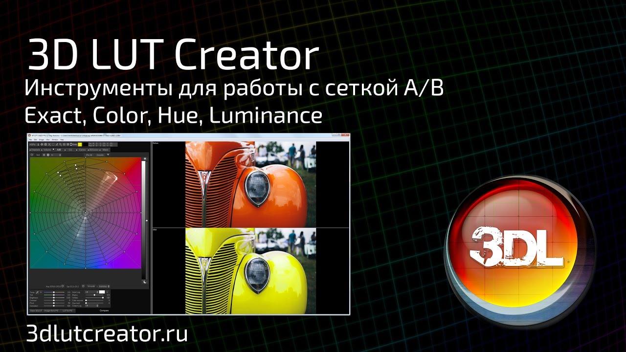 Скачать 3d lut creator через торрент.