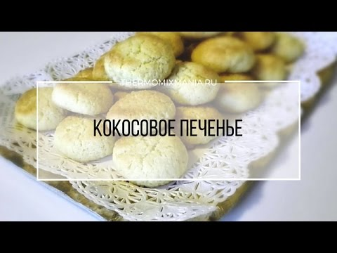 рецепт вкусного печенья в термомиксе