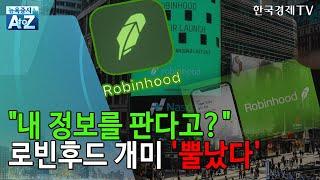 'IPO 흥행 참패' 로빈후드...MZ세대 붙잡기에 성…