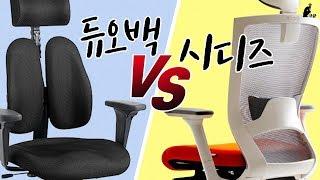 [자왕] T50 vs. DK2500, 어느 의자에 앉아…