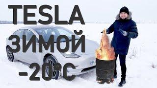 TESLA зимой / Эксплуатация Теслы в дикий холод / Расход энергии и запас хода