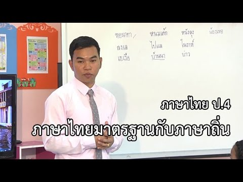ภาษาไทย ป.4 ภาษาไทยมาตรฐานกับภาษาถิ่น ครูปรีชา ช่วยดวง