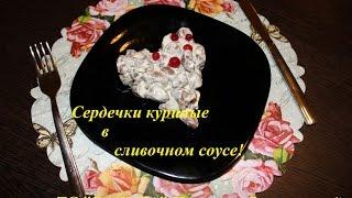 Куриные сердечки в сливочном соусе за 15 минут!