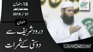 15th Ramadan 2018, After Salat al Fajar || Durood Sharif Sy Dosti Ky Samraat || 2018-05-31