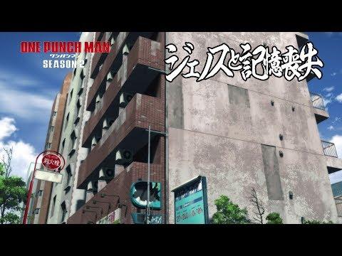 『ワンパンマン』第2期 Blu-ray & DVD 3 収録OVA 2 #03「ジェノスと記憶喪失」冒頭映像