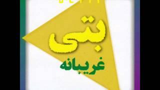 Betti - Daram Ashegh Misham Ashegh | بتی -  دارم عاشق می شم