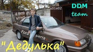 "FORD SIERRA ""дедулька"""