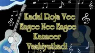 Roja - Khadal Rojavee Lyrics.mpg