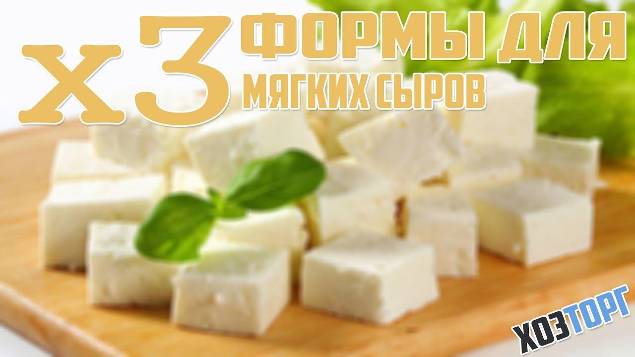 Формы для приготовления мягких сыров (Харьков)