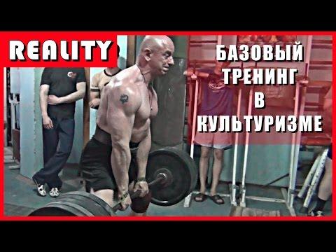Базовый тренинг в культуризме (НD Reality)