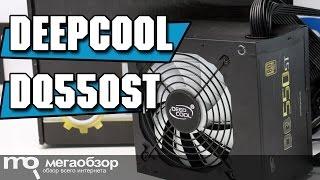 Deepcool DQ550ST 550W обзор блока питания