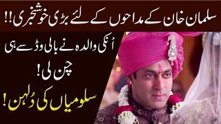Salman Khan's Mother Salma Wants This Actress To Get married His Superstar Son